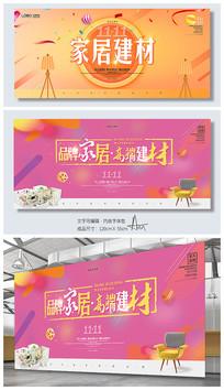 品牌家居建材双十一海报