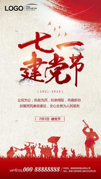 七一建党节公益海报设计