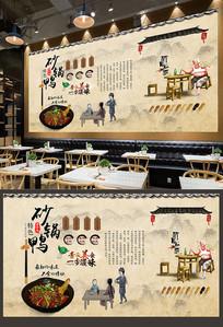 砂锅鸭背景墙