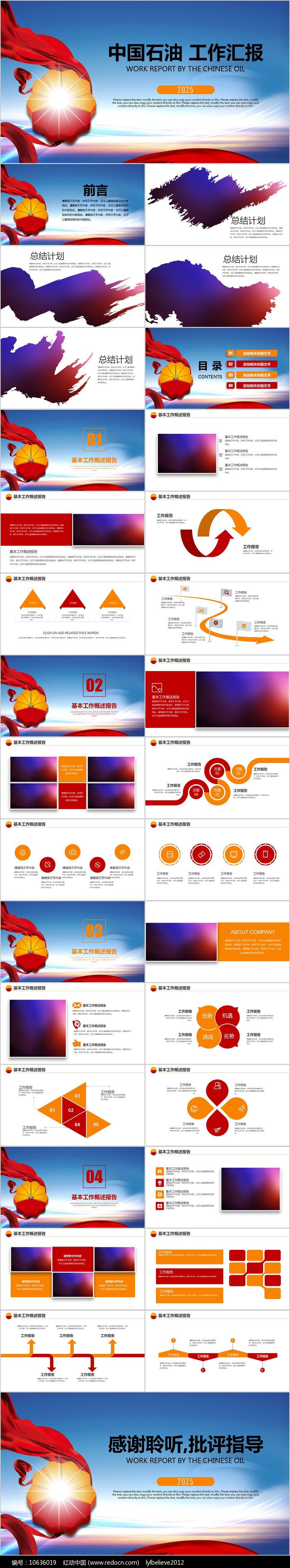 商务简约中国石油石化工作汇报PPT模板图片