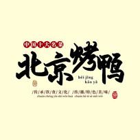 十大名菜北京烤鸭中国风书法毛笔艺术字