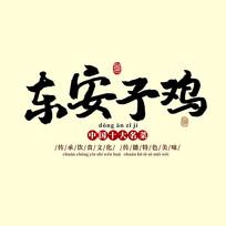 十大名菜东安子鸡中国风书法毛笔艺术字
