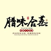 十大名菜腊味合蒸中国风书法毛笔艺术字