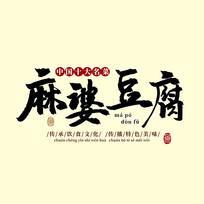 十大名菜麻婆豆腐中国风书法毛笔艺术字
