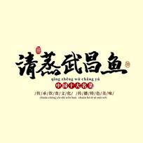 十大名菜清蒸武昌鱼中国风书法毛笔艺术字