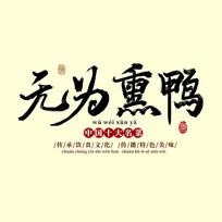 十大名菜无为熏鸭中国风书法毛笔艺术字