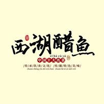 十大名菜西湖醋鱼中国风书法毛笔艺术字
