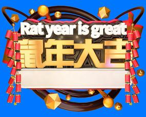 鼠年大吉立体字