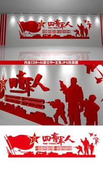 四有军人部队宣传文化墙