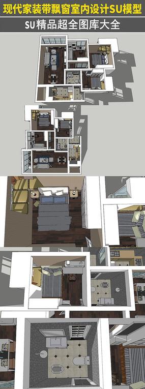 现代家装带飘窗室内SU模型