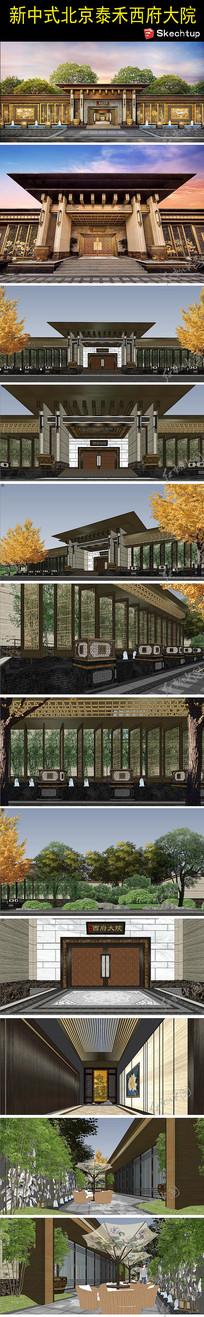 新中式北京泰禾西府大院SU模型