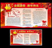 喜庆2020鼠年春节宣传栏