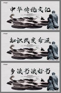 中国风多读书读好书学校展板