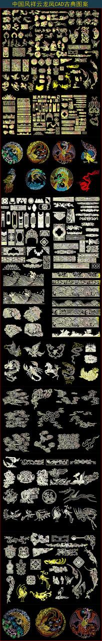中國風祥云龍鳳CAD古典圖案