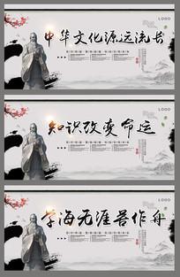 中国风知识改变命运学校展板