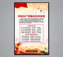 中国共产党廉洁自律准则展板