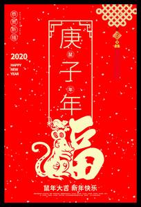 2020春节海报设计