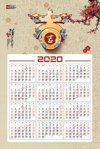 2020年鼠年挂历模板