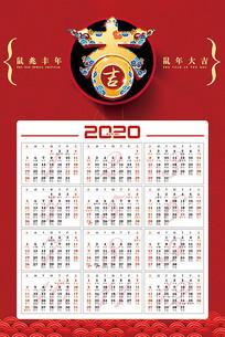 2020年鼠年挂历设计