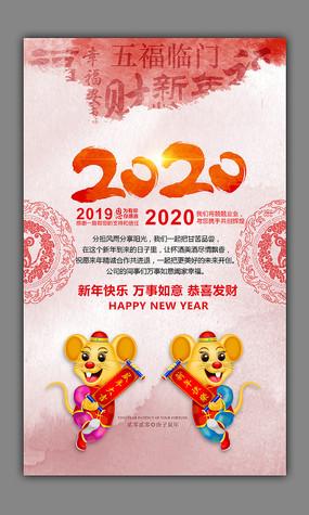 2020鼠年贺卡邀请函鼠年吉祥新年海报 财神新年海报 创意喜庆鼠年新年图片
