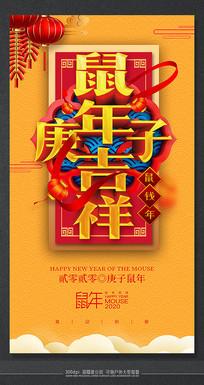 2020鼠年精品春节节日海报