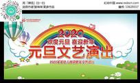 2020元旦文艺汇演舞台背景板
