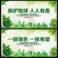 保護地球人人有責環保公益海報
