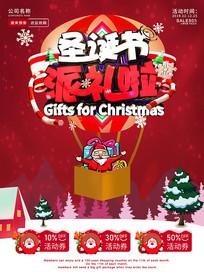 创意粉红色圣诞老人坐热气球促销海报