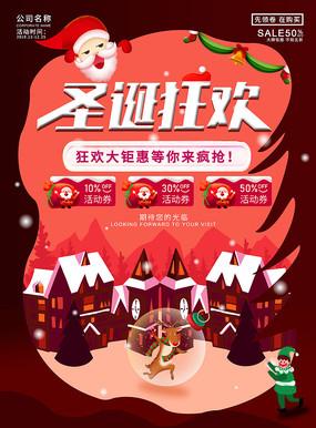 创意红色背景双层空间感圣诞狂欢海报