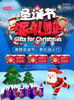 创意蓝色冬天背景圣诞节字体设计海报