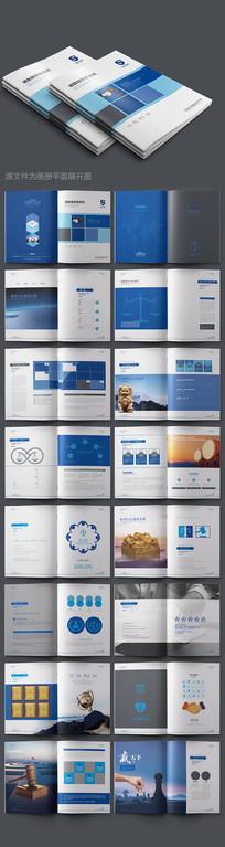 大气法律公司企业形象画册设计