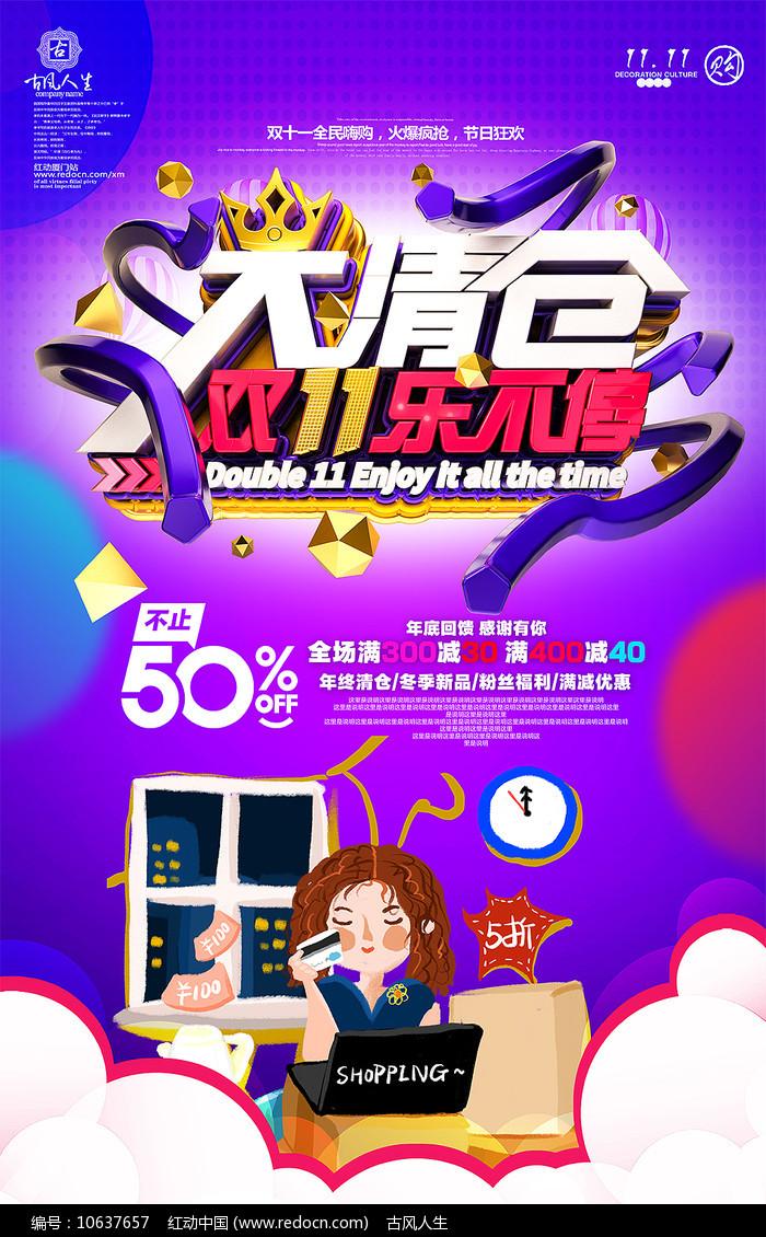 大清仓双11购物节海报图片