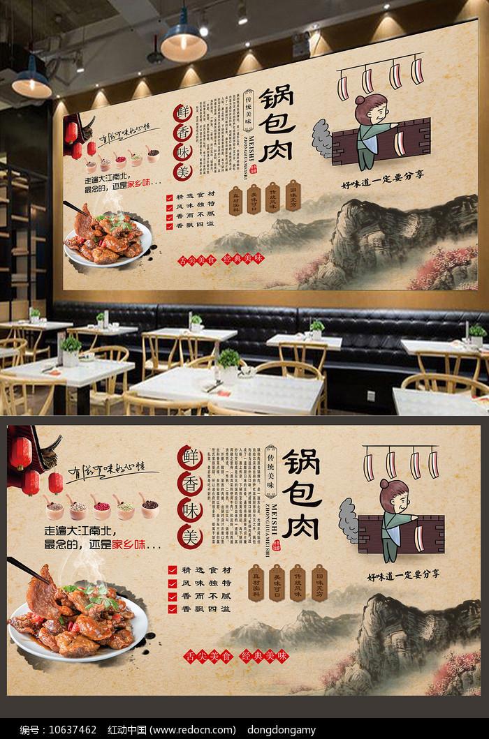 东北美食锅包肉背景墙图片