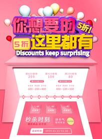 粉色少女風促銷海報