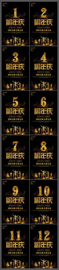 黑金大氣周年慶海報設計
