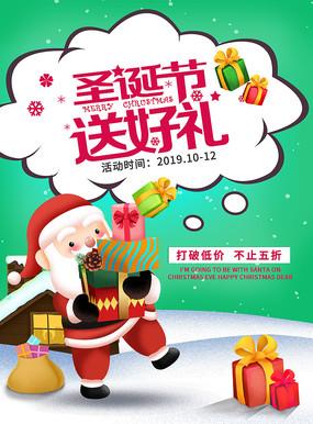 红动原创创意圣诞海报