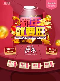 红动原新年立体字海报