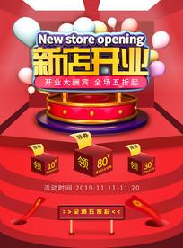 红色空间感新店开业促销海报