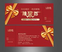 红色年货活动抽奖券设计