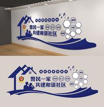 警营之家文化墙