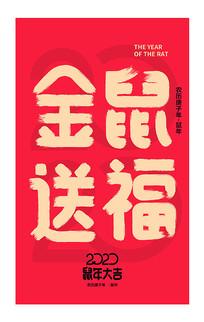 金鼠送福鼠年海报