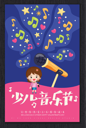 卡通少儿音乐节海报