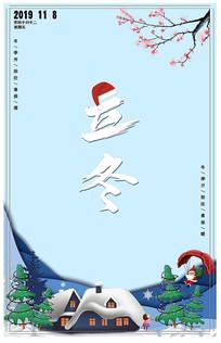 立冬二十四節氣海報設計