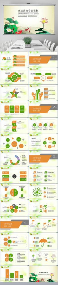 绿色清新荷花莲花廉政中国风PPT模板