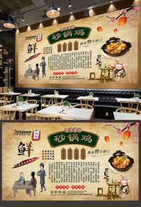 砂锅鸡背景墙