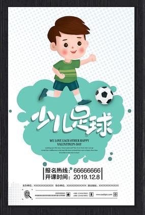 少儿足球培训招生海报