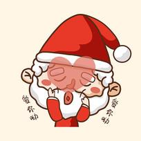 圣诞老人示爱