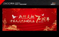 新中国成立70周年海报设计 TIF