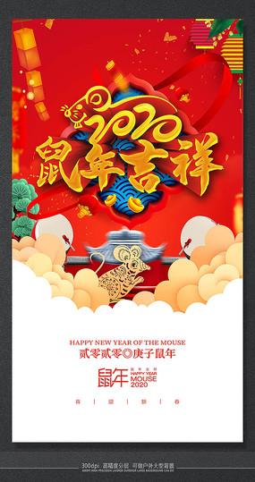 鼠年吉祥海报设计 PSD
