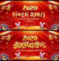 喜庆红创意2020新年年会春节联欢晚会背景
